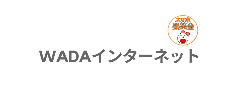 WADAインターネット/スマホ楽笑会